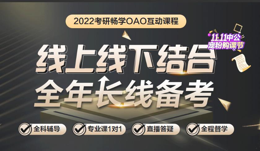 2022考研畅学OAO互动课程