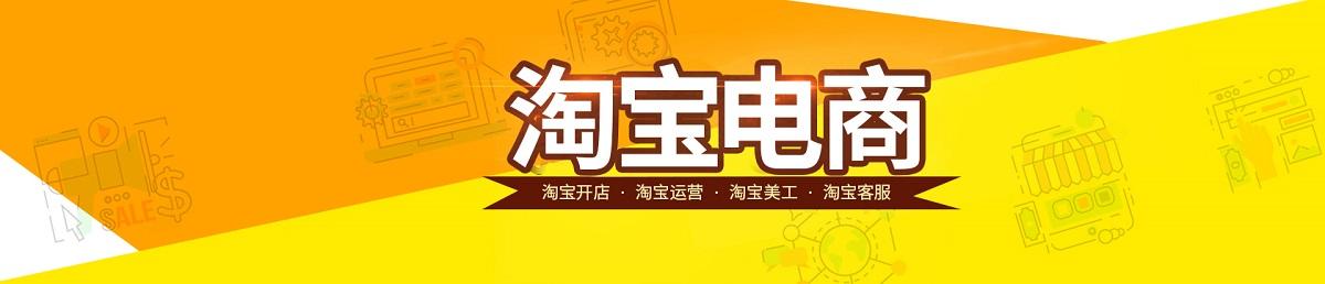 杭州春華淘寶電商培訓