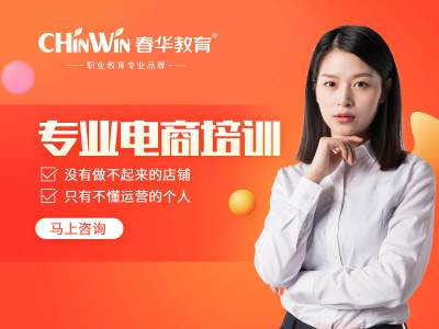 杭州淘寶電商培訓