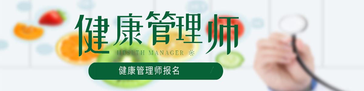 秦皇岛健康管理师培训