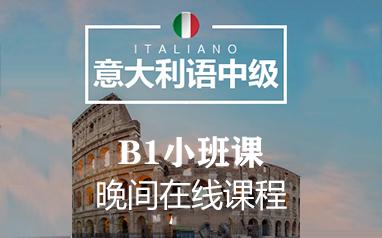 意大利語中級B1小班課(晚間班)