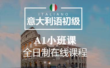 意大利語初級A1小班課