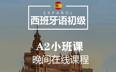 西班牙語初級A2小班課(晚間班)