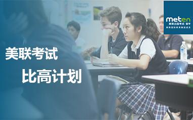 宁波美联考试比高计划-初高中生英语提升班