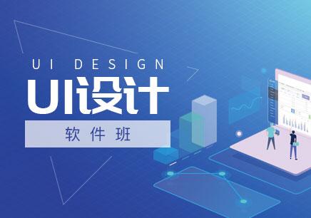 深圳UI设计全日制课程开班