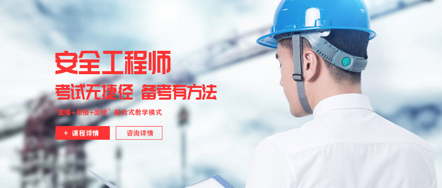鄭州安全工程師培訓班