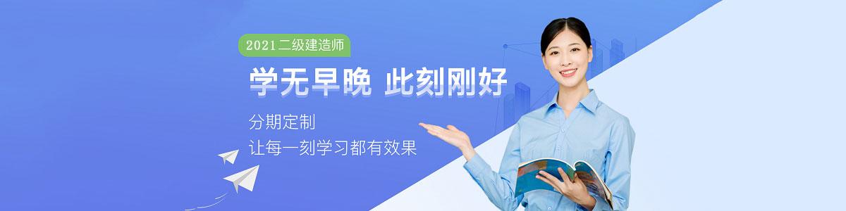 重庆优路二级建造师培训