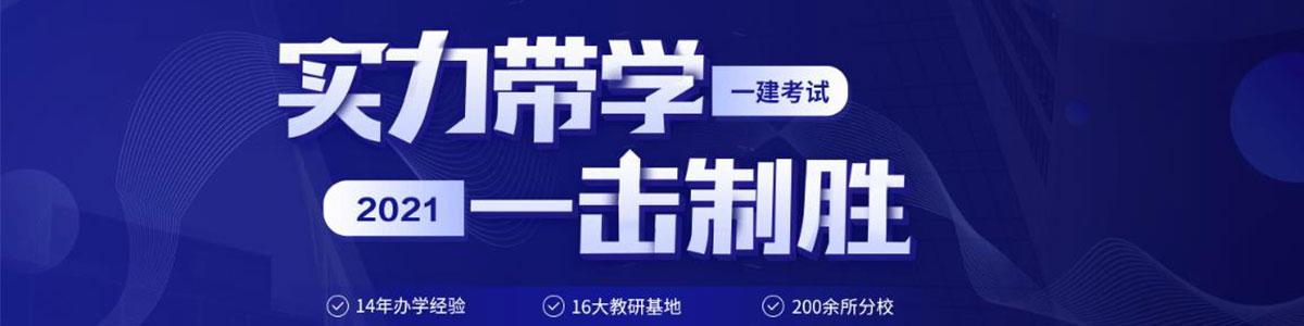 重庆一级建造师培训