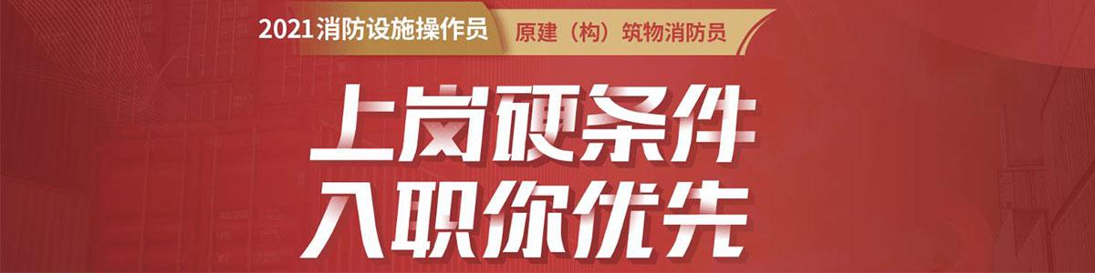 重庆消防设施操作员培训
