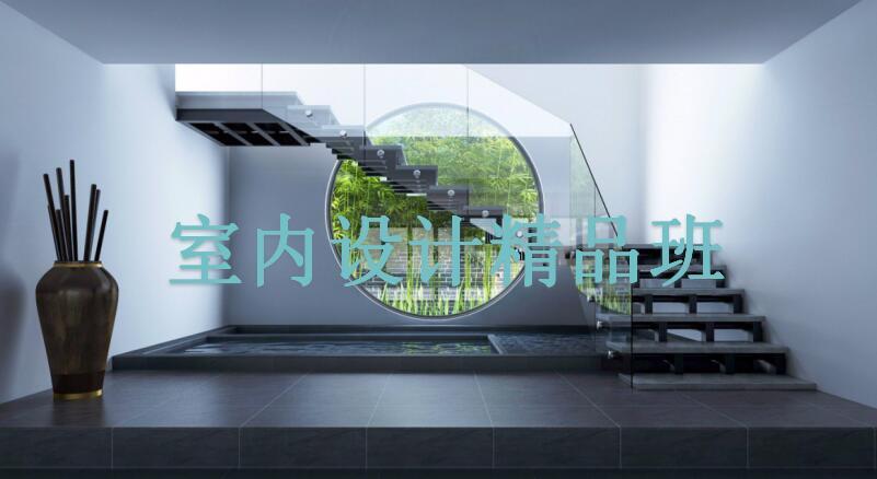 深圳室內設計師培訓班