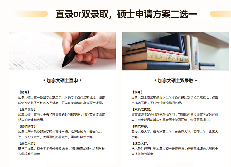 新通留学培训学校-加拿大硕士留学申请方案二选一