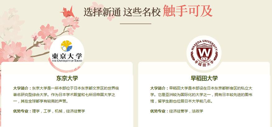 新通留学培训学校-日本本科留学申请名校