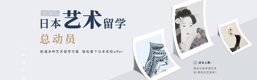 上海新通留學學校-日本藝術留學