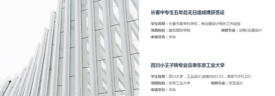 新通留學學校-日本藝術留學案例3