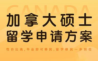 加拿大碩士留學申請方案