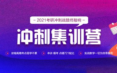 重慶中公考研-2021年考研沖刺集訓營