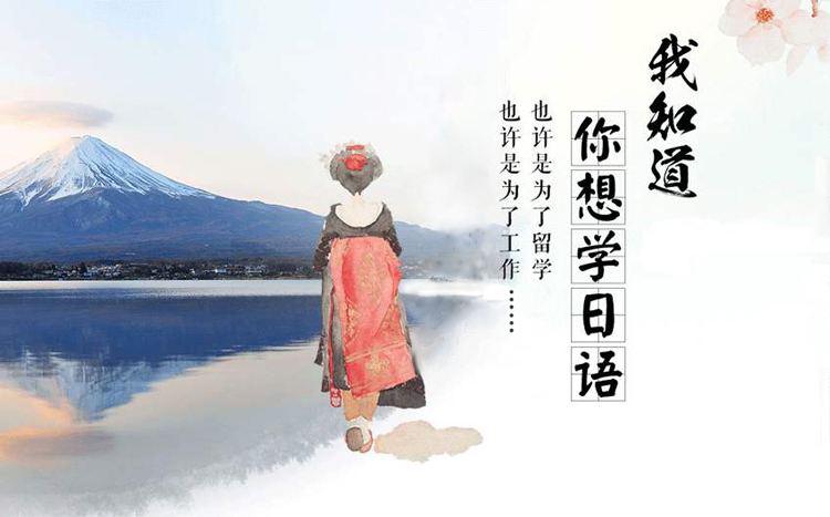 鄭州日語基礎教學培訓課