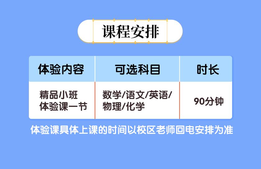 太原华英教育高中英语辅导班-课程安排