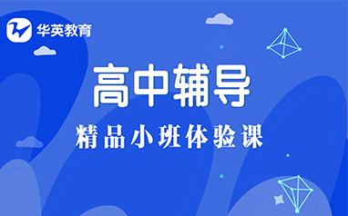 太原高中艺术生文化课百日集训营