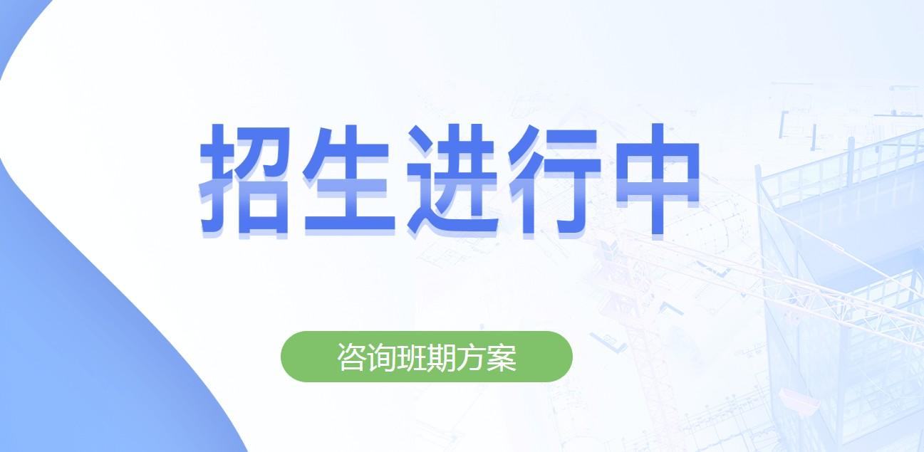 黄石优路教育-黄石二级建造师招生简章-同新协力,备战,强师出击,带学
