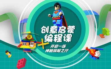 上海3-6岁儿童乐高课程
