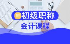 上海初级会计职称培训