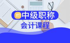 上海中级会计