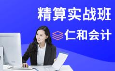 上海会计实操