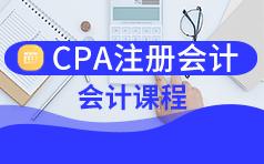 上海CPA培训