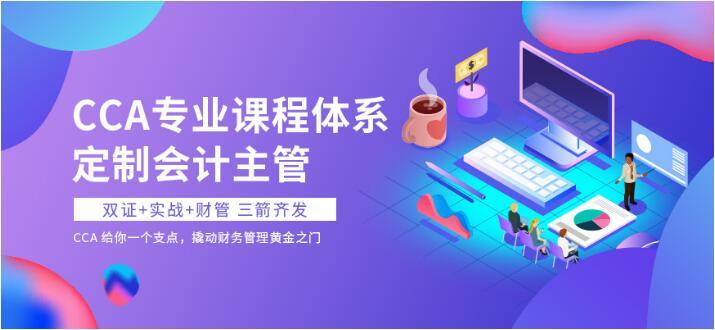 上海CCA课程