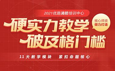 虹口2021年一级消防工程师招生简章