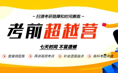 上海中公考研7天考前考研冲刺怎么样