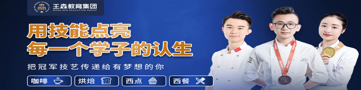 上海王森西点