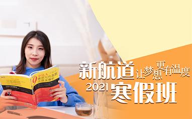 淄博2021雅思培训寒假班