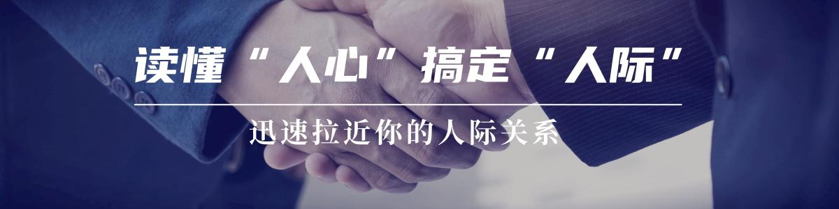 晋中新励成人际沟通人际关系培训