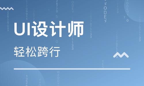 深圳UI设计培训学校