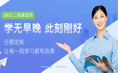 2021郴州二级建造师招生简章
