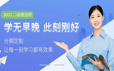 2021南昌二级建造师招生简章