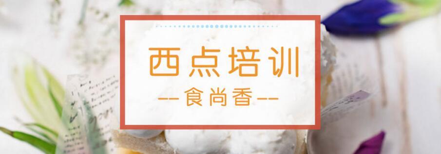 广州学西点知 名的品牌