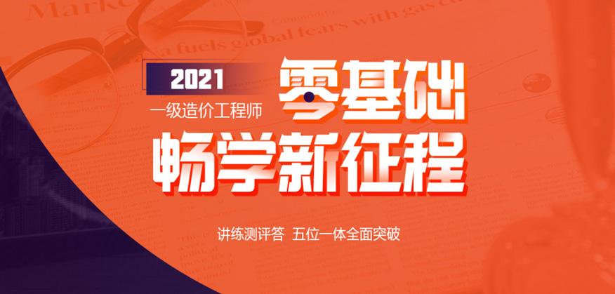 2021一級造價工程師培訓班