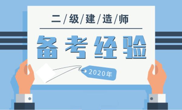 郑州二建实务面授培训机构