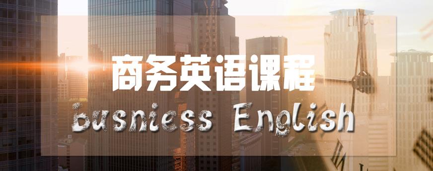 广州效果好的商务英语培训机构
