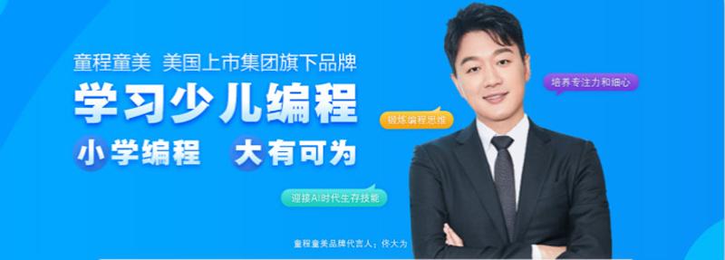 上海有好的少儿编程培训机构吗