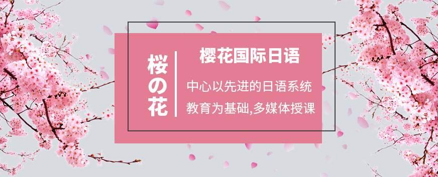 南昌樱花日语