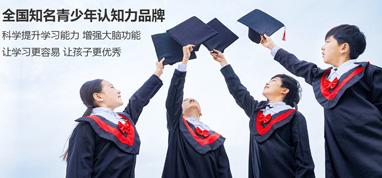 重庆青少年认知力训练