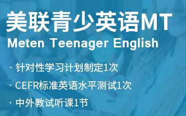青少年英语10-16岁MT课程
