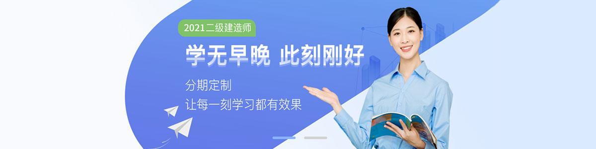 扬州二级建造师
