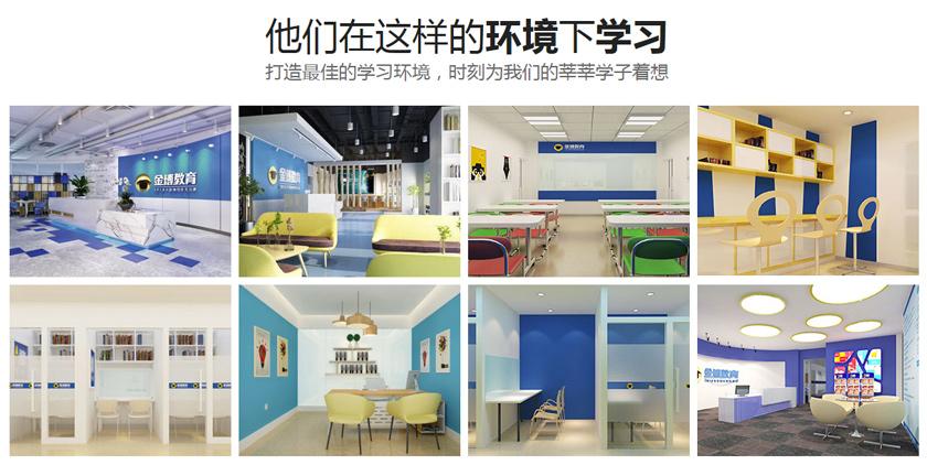 北京金博教育學校學習環境