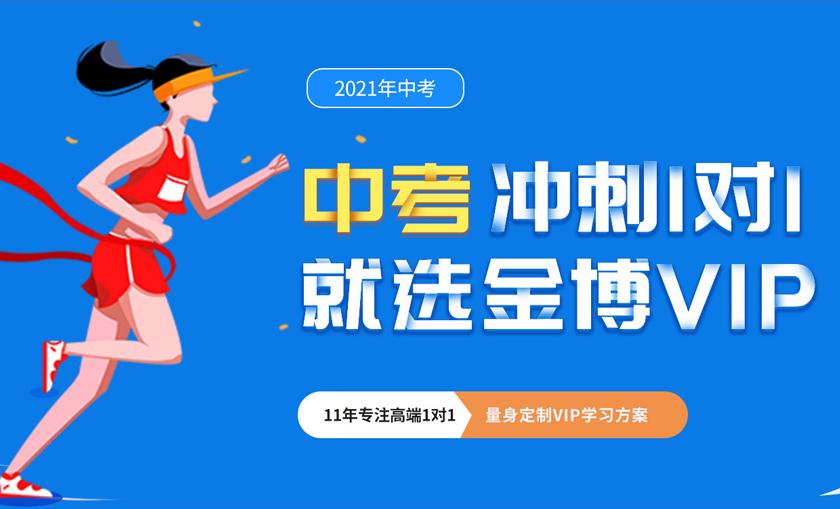 北京中考沖刺1對1VIP培訓班