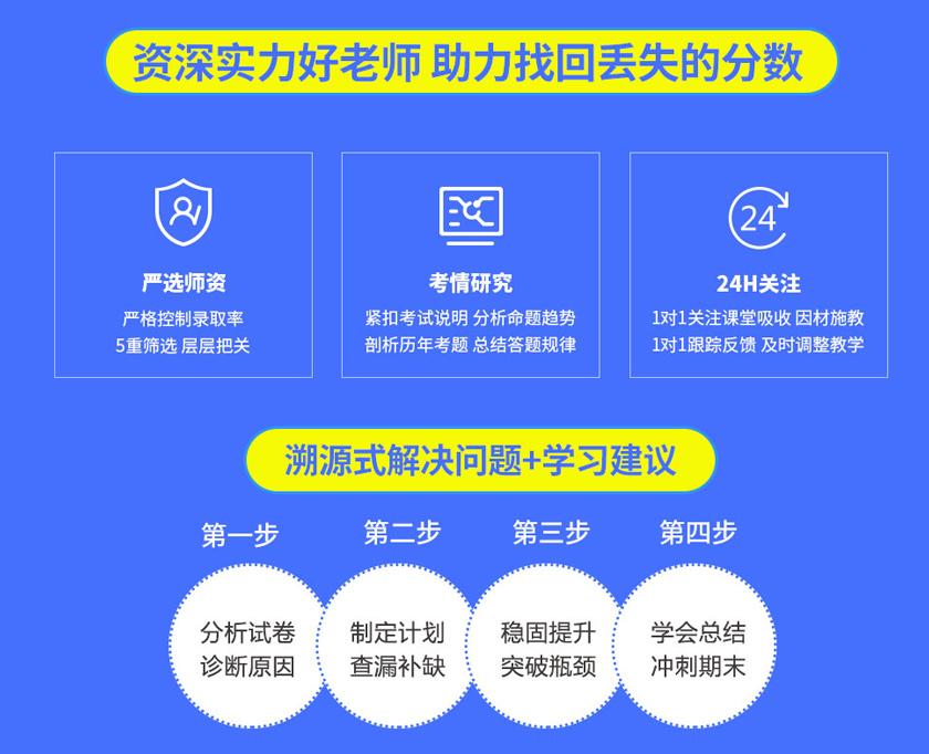 北京金博診斷中考課程培訓班-實力好老師,助力找回丟失的分數
